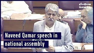Naveed Qamar speech in national assembly | SAMAA TV | 27 June 2019