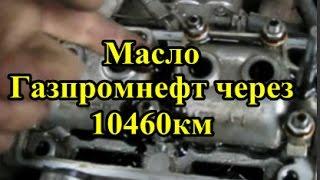 Масло Газпромнефть 10W-40 через 10460км