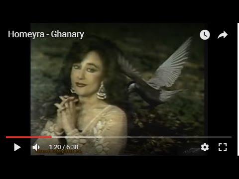 Homeyra - Ghanary حمیرا - قناری