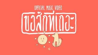 ขอสักทีเถอะ - C#【Official MV】