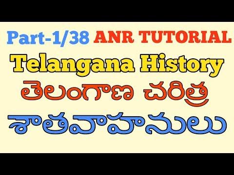 TELANGANA CHARITRA PART-1/TELANGANA HISTORY/ TELANGANA HISTORY FOR ALL GOVT JOBS