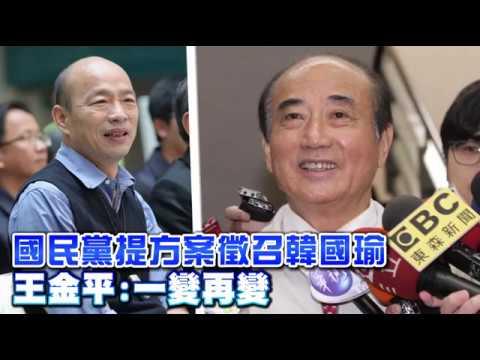 國民黨提解套方案可徵召韓國瑜 王金平批:一變再變、無法適應 | 台灣蘋果日報
