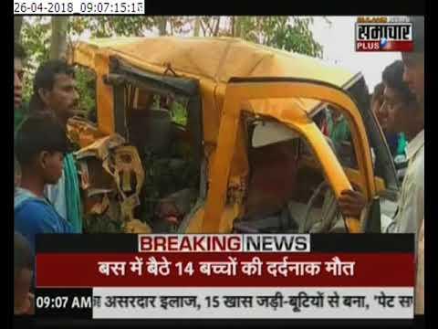 Kushinagar Bus-Train collision: जब स्कूल गए 13 मासूम अौर लौट के घर नहीं आए ...
