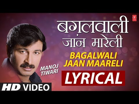 BAGALWALI JAAN MAARELI | Latest Bhojpuri Lyrical Video 2018 | BAGALWALI | SINGER - MANOJ TIWARI |