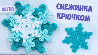 How to crochet a snowflake - Снежинка крючком ЛЕГКО - Вязание крючком. Magicmornings.