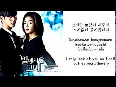 [My Destiny] My love from the star lyrics