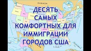 ДЕСЯТЬ САМЫХ КОМФОРТНЫХ ДЛЯ ИММИГРАЦИИ ГОРОДОВ США.