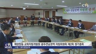 예장합동 총회 교회자립개발원 광주전남권역 자립위원회 제…