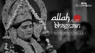 Happy Dusshera | Allah Aur Bhagwan - Rashid Miyan Ki Ram Leela
