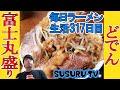 【北浦和駅 ラーメン】ラーメンの店 どでん 二郎系爆盛り?!いえ富士丸系ドカ盛り…