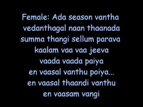 Kacheri Aarambam - Vaada Vaada Paiya Lyrics