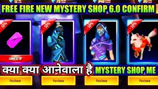 Mystery shop 6.0 details and date || Free fire New Mystery shop 6.0 details || MG MORE