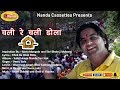 Chali Re Chali Dola… Garhwali Bhakti Song | Veeru Joshi | Sufal Hvege Nanda Teri Jaat