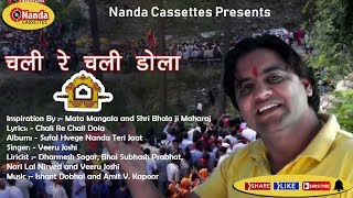 Chali Re Chali Dola… Garhwali Bhakti Song   Veeru Joshi   Sufal Hvege Nanda Teri Jaat