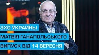 """Ток шоу """"Ехо України"""" Матвія Ганапольського від 14 вересня 2018 року. Повне відео"""