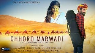 छोरो मारवाड़ी | Chhoro Marwadi | राजस्थानी नया 2018 डी.जे. सोंग  | Pmc Rajasthani