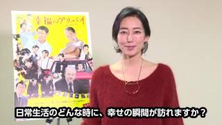 2016年11月18日公開の陣内孝則監督長編映画三作目となる最新作「幸福の...