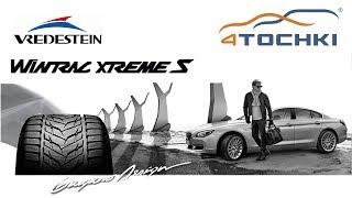 Зимние шины Vredestein Wintrac Xtreme S