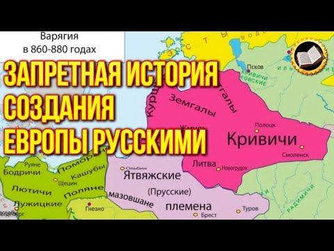 ЗАПРЕТНАЯ ИСТОРИЯ СОЗДАНИЯ ЕВРОПЫ РУССКИМИ