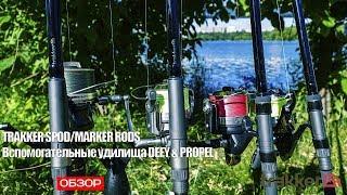 Карпфишинг: Обзор удилищ Trakker SPOD/MARKER DEFY & PROPEL