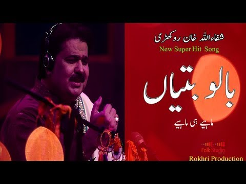 Mere Galay Dia Galhara, Shafaullah Khan Rokhri, Folk Studio Season 1