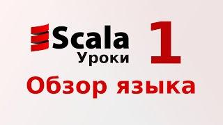 1. Обзор языка Scala 👍 (Уроки программирования на Scala)