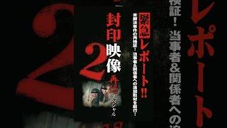封印映像 再恐スペシャル2 thumbnail
