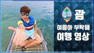 행복했던 괌 여행 브이로그 영상 -여름아 부탁해-