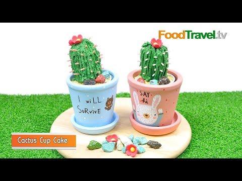 คัพเค้กกระบองเพชร | Cactus Cup Cake