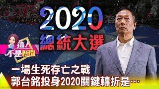 一場生死存亡之戰 郭台銘投身2020關鍵轉折是…-【這!不是新聞 精華篇】20190527-4