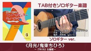 月刊・現代ギター誌2018年11月号添付楽譜 連載「ヤング・ポピュラー・ミ...