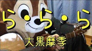 「大黒摩季」さんの「ららら」を弾き語り用にギター演奏したコード付き...