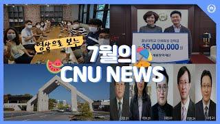 영상으로 보는 CNU 7월 뉴스 | CNU🦄