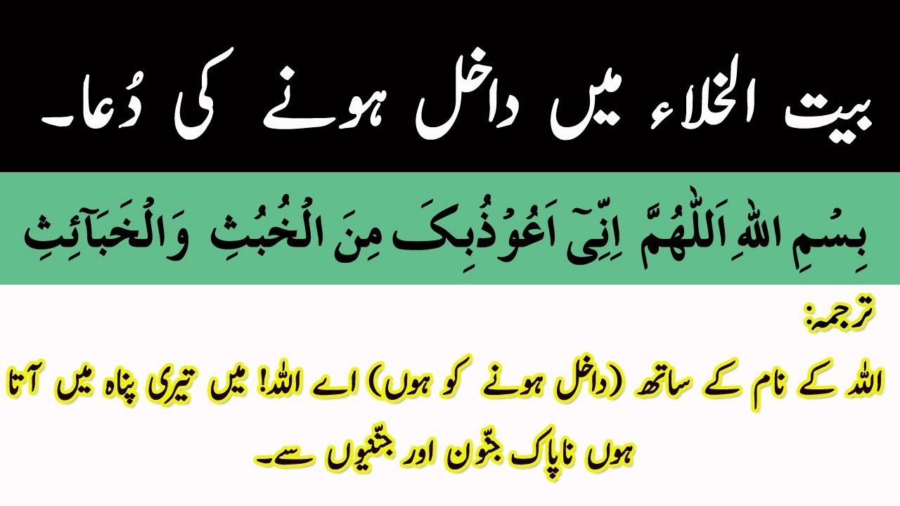 Dua For Entering the Toilet | Dua For Entering Washroom ...