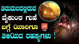 ತಿರುಮಲದಲ್ಲಿರುವ ವೈಕುಂಠ ಗುಹೆ ಬಗ್ಗೆ ಯಾರಿಗೂ ತಿಳಿಯದ ರಹಸ್ಯಗಳು ! | Secrets of Vaikunta Cave in Tirumala