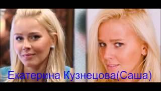ОТЕЛЬ ЭЛЕОН - ЗВЕЗДНЫЕ ПАРЫ АКТЕРОВ СЕРИАЛА (Расширенная версия)