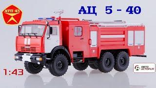 Огляд масштабної моделі АЦ 5 - 40 ( КАМАЗ 43118 ) від ПАТ КАМАЗ 1:43