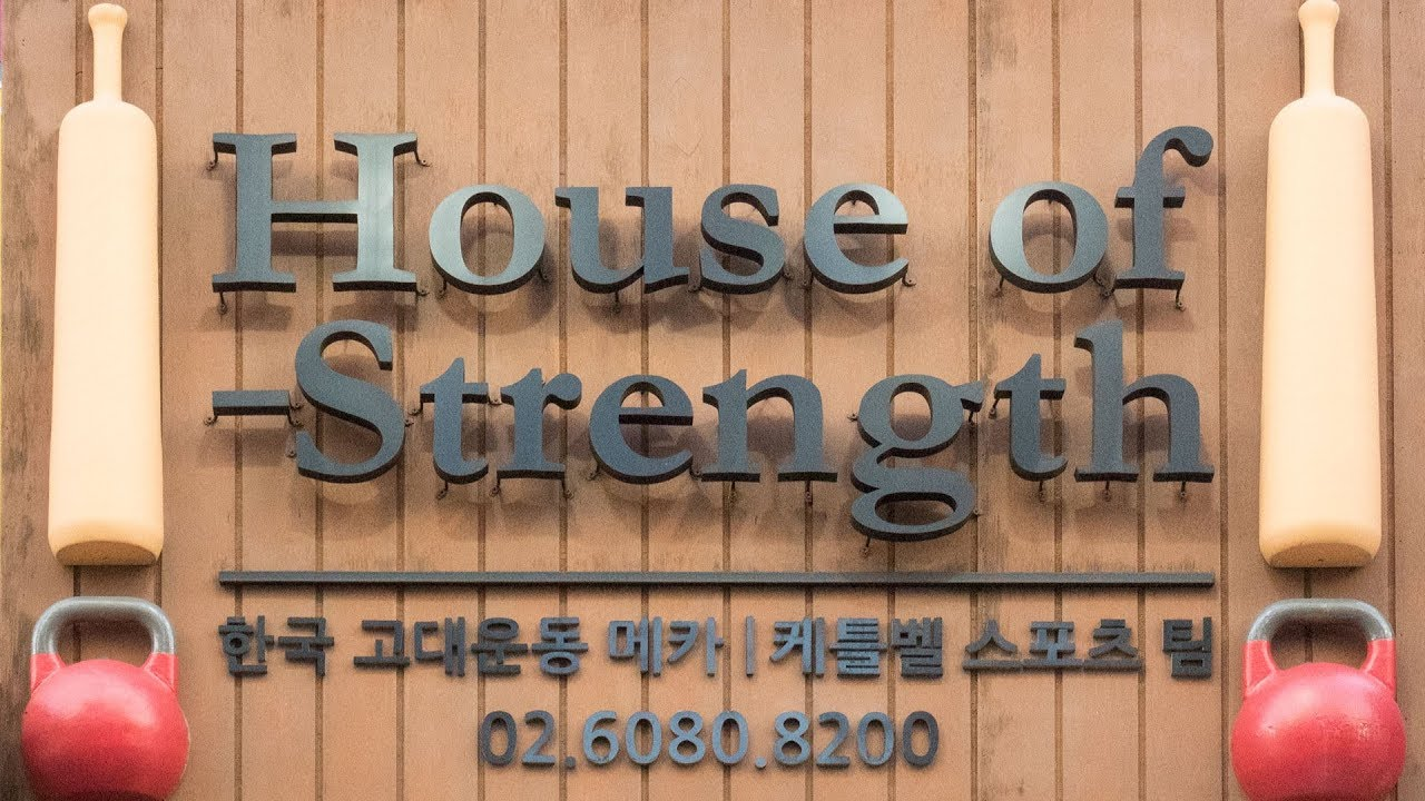 INDIAN CLUBS | A tour round the House of Strength