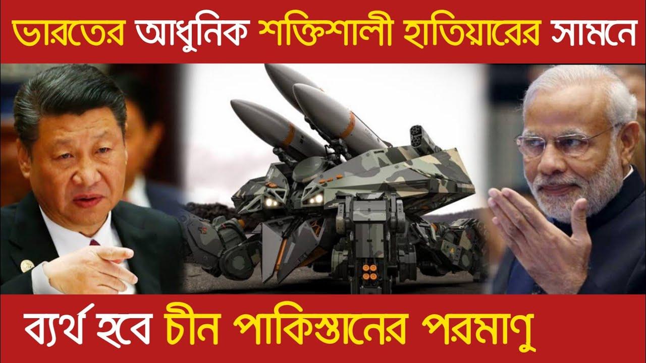 ভারতের আধুনিক শক্তিশালী হাতিয়ারের সামনে ব্যর্থ হবে চীন পাকিস্তানের পরমাণু//Most powerful missiles