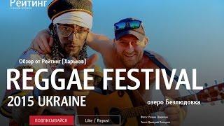 �������� ���� Регги Фестиваль | Харьков 2015 [Рейтинг - Харьков] ������
