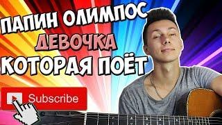 ПАПИН ОЛИМПОС - ДЕВОЧКА КОТОРАЯ ПОЕТ ( кавер )