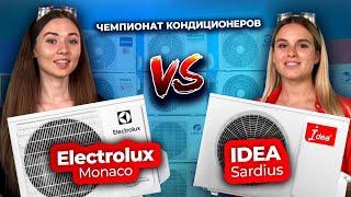 Какой кондиционер выбрать – Electrolux vs Idea   Техно Гаечки