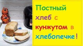 Постный хлеб с кунжутом в хлебопечке
