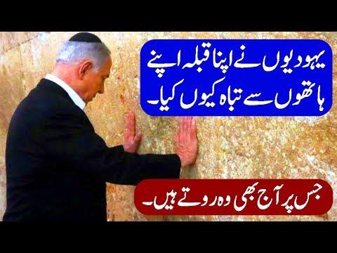 Yahoodi History | Deewar e Girya History in Hindi/Urdu