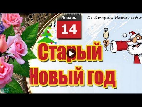 СТАРЫЙ НОВЫЙ ГОД Прикольное видео поздравление со СТАРЫМ НОВЫМ ГОДОМ Красивые видео открытки друзьям - Как поздравить с Днем Рождения