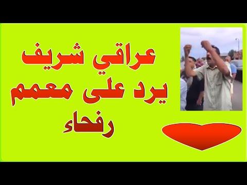 عراقي شريف يرد على معمم رفحاء , Iraqi citizen responds to the demonstrat...