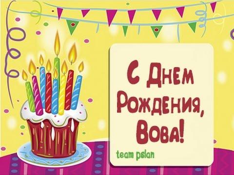 Поздравление картинкой с днем рождения вовочка