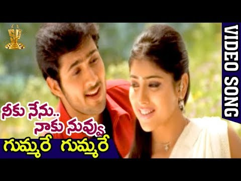 Gummare gummare Video song | Naaku Nuvvu Neeku Nenu Movie | Uday Kiran | Shriya Saran