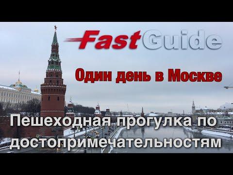 Один день в Москве. Пешеходная прогулка по достопримечательностям Москвы One Day & Sights In Moscow.
