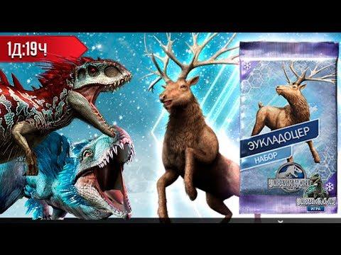 4 Битвы Динозавров и Новый Эукладоцер Jurassic World The Game